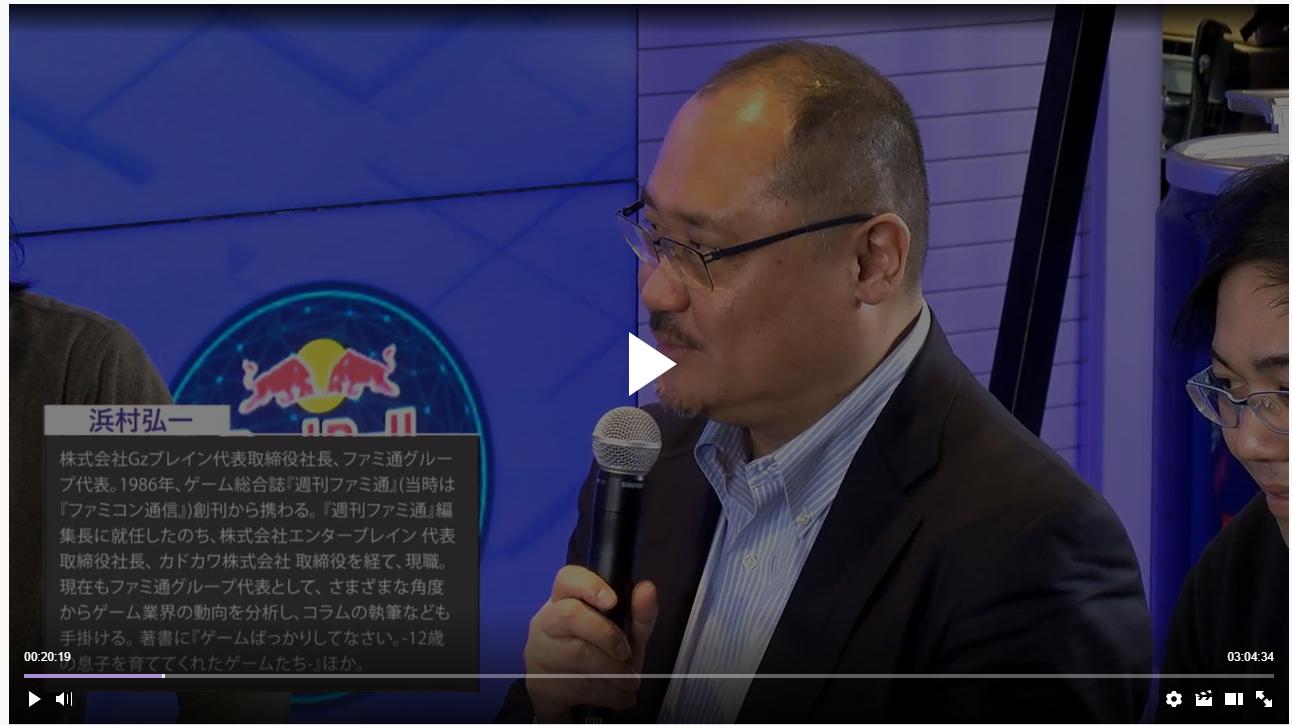 eスポーツ・プロライセンスの真実②~ウメハラ座談会から~